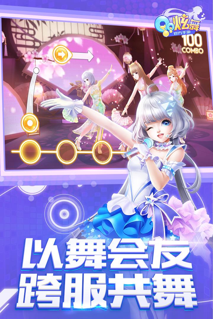 QQ炫舞手游截图(5)