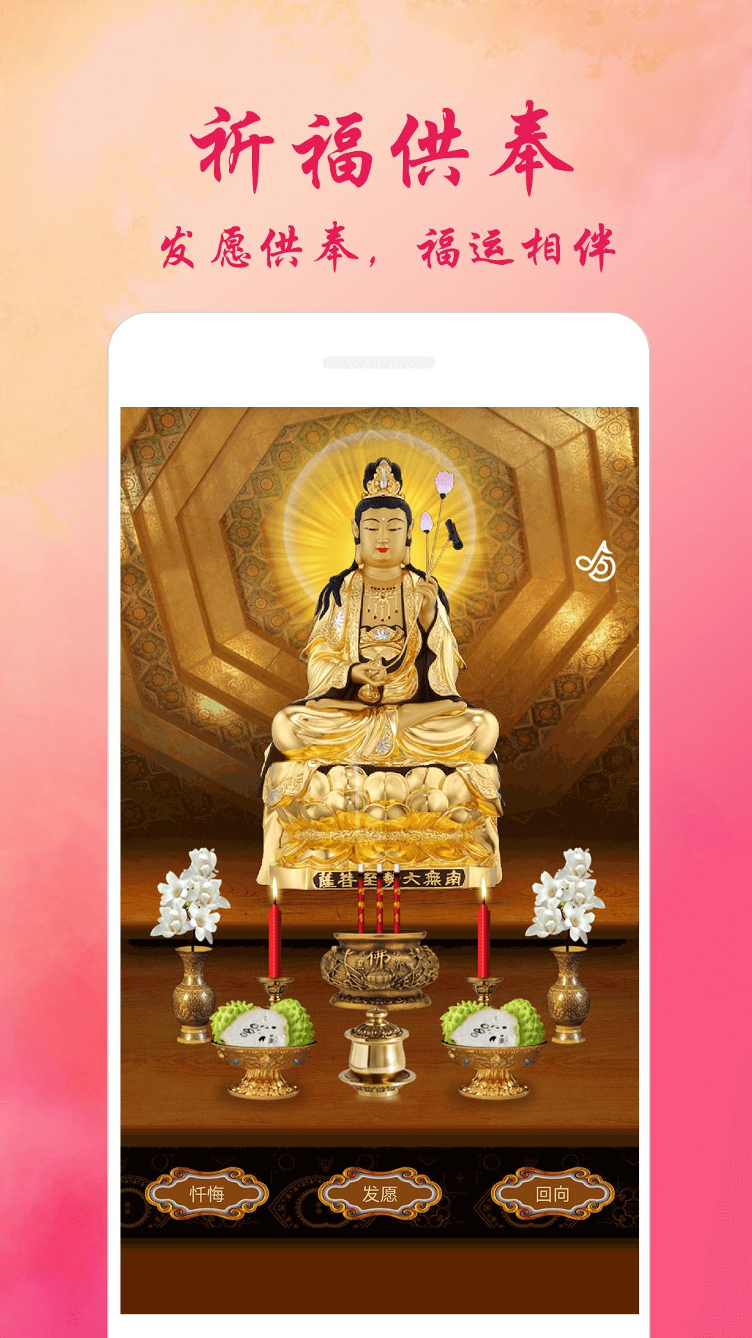 佛教音乐截图(4)