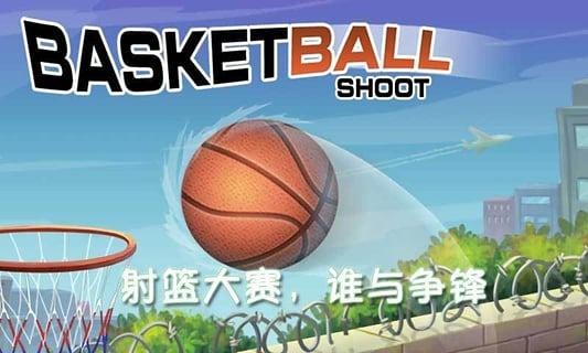 NBA篮球训练营截图(3)
