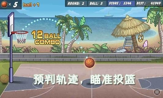 NBA篮球训练营截图(4)