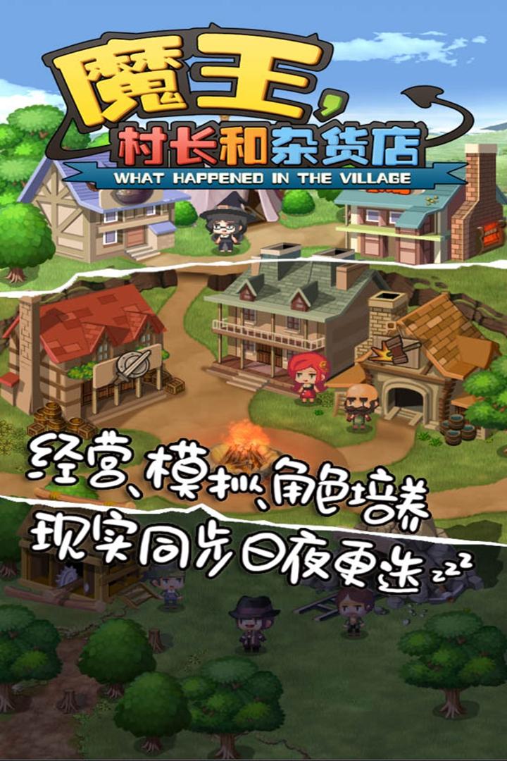 魔王村长和杂货店截图(4)