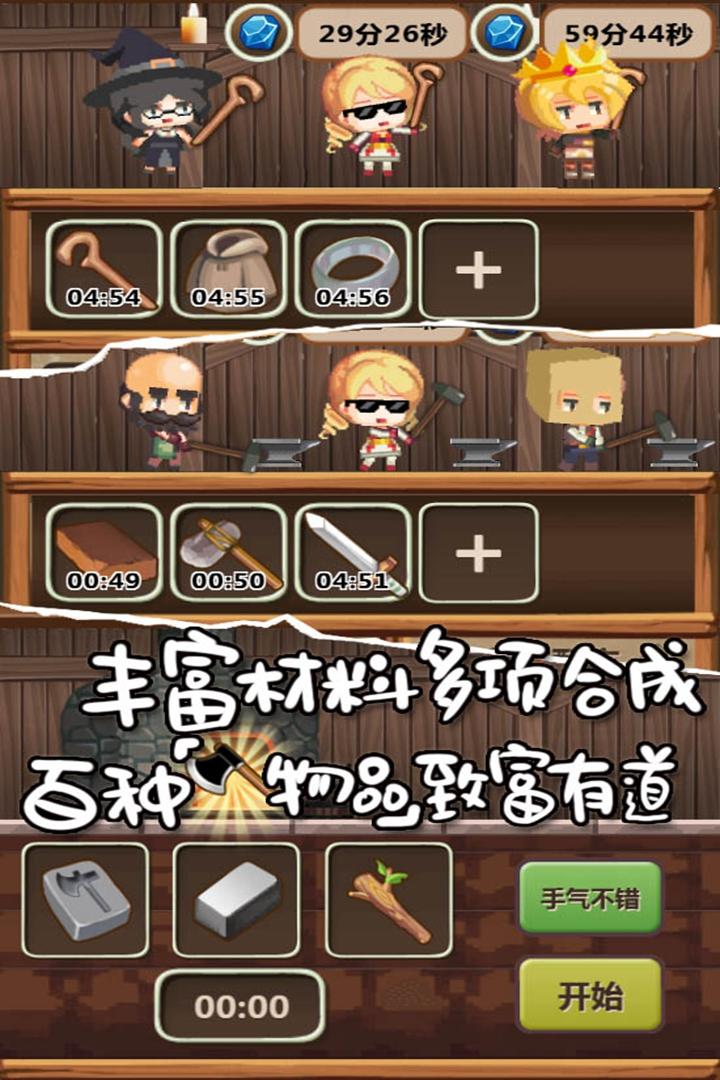 魔王村长和杂货店截图(1)