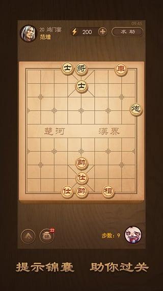 天天象棋截图(4)