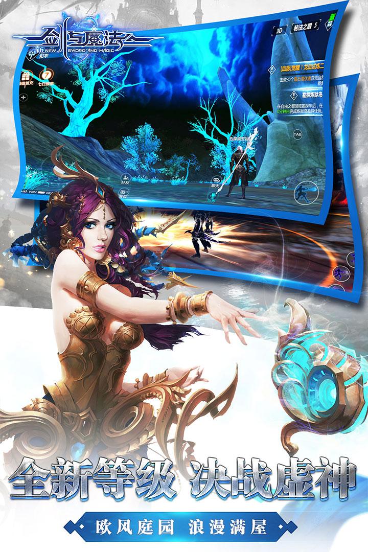 新剑与魔法截图(3)