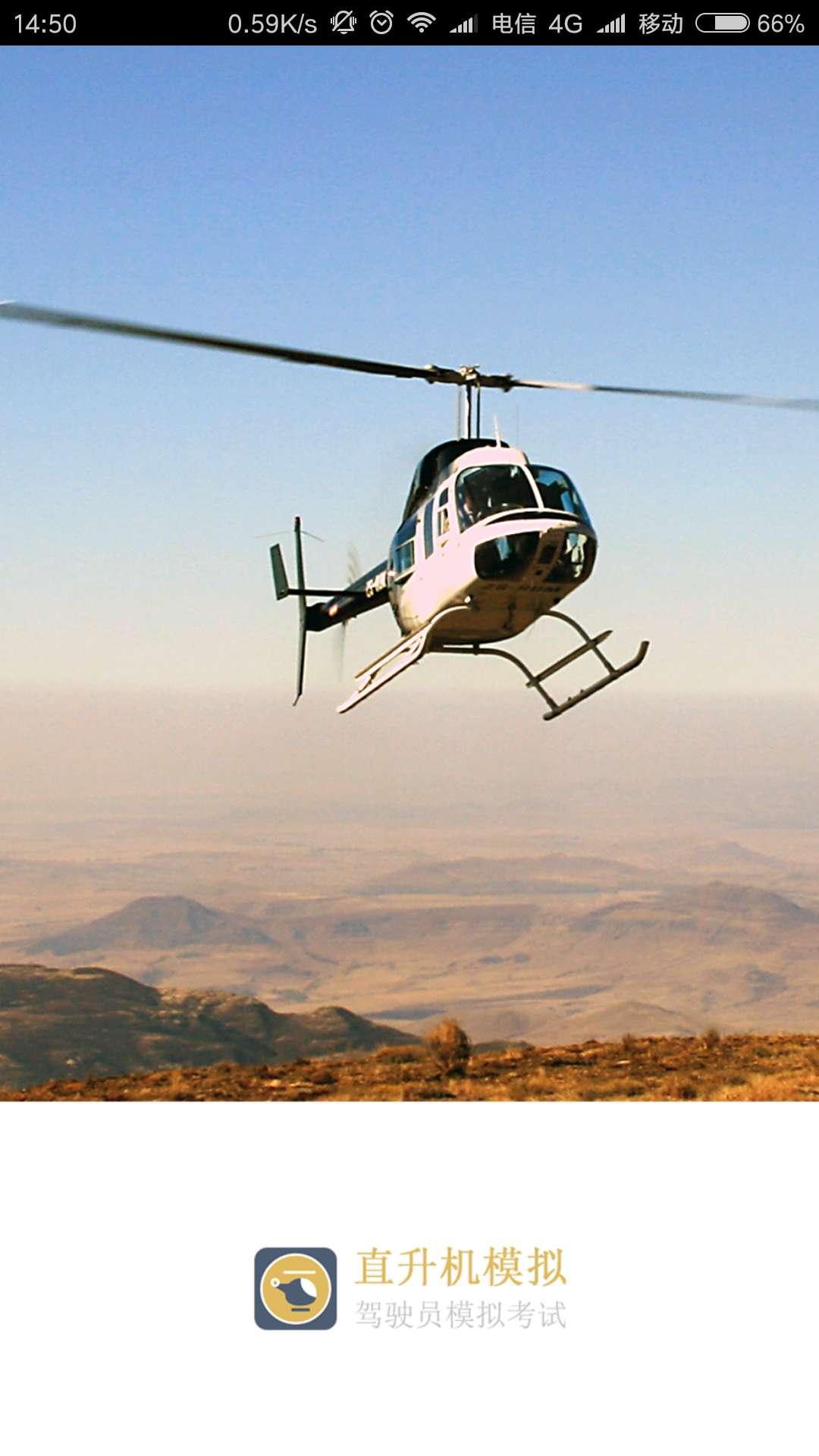 直升机驾驶员理论考试模拟系统截图(1)