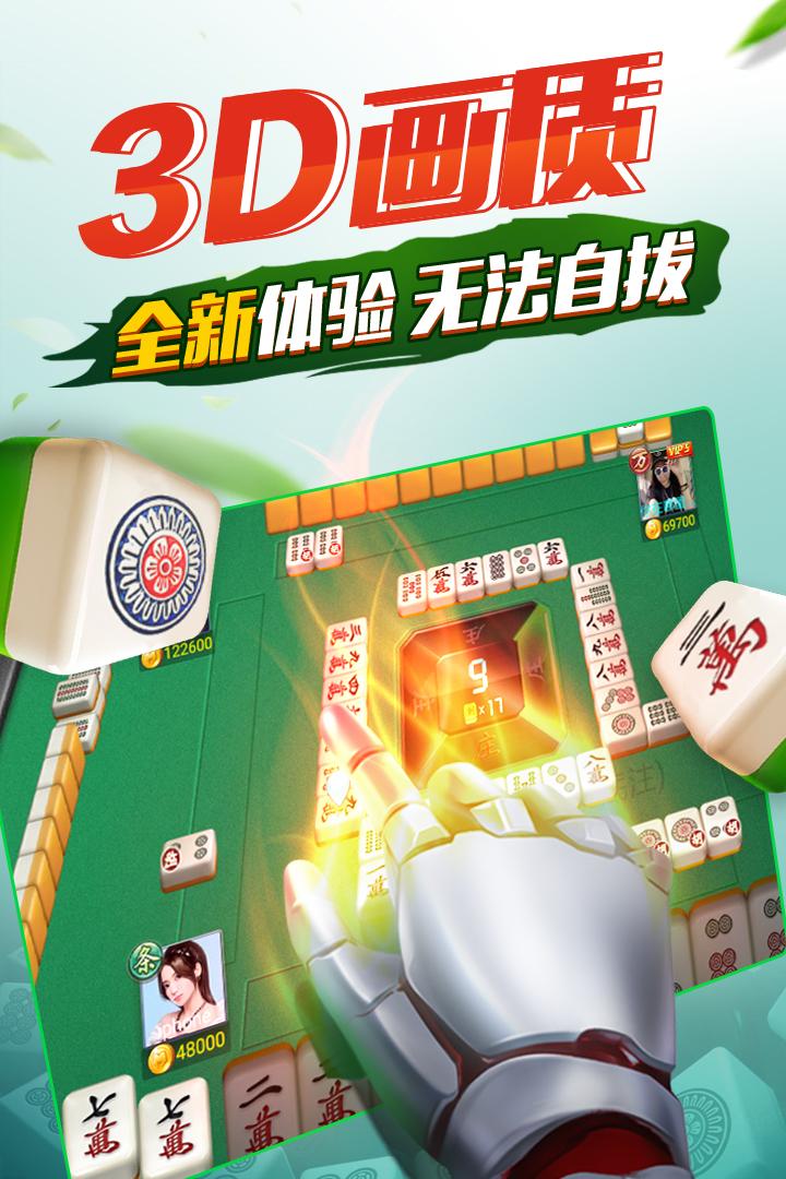 欢乐四川麻将3D版截图(5)