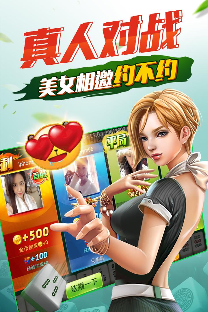 欢乐四川麻将3D版截图(2)
