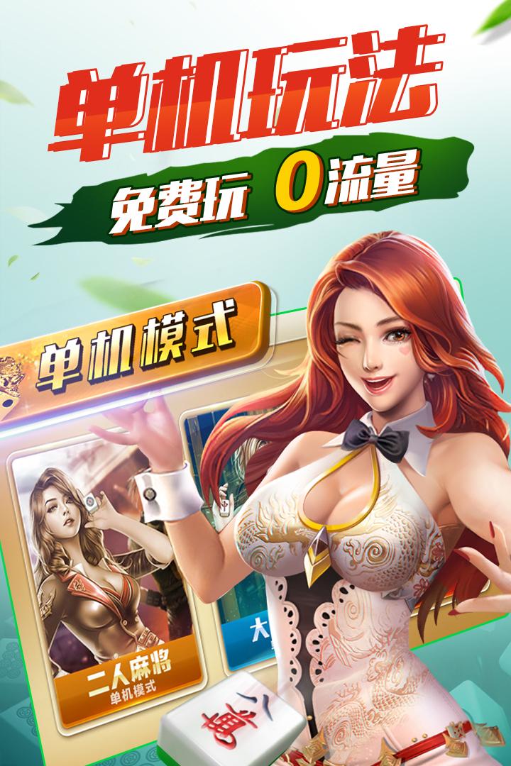 欢乐四川麻将3D版截图(3)