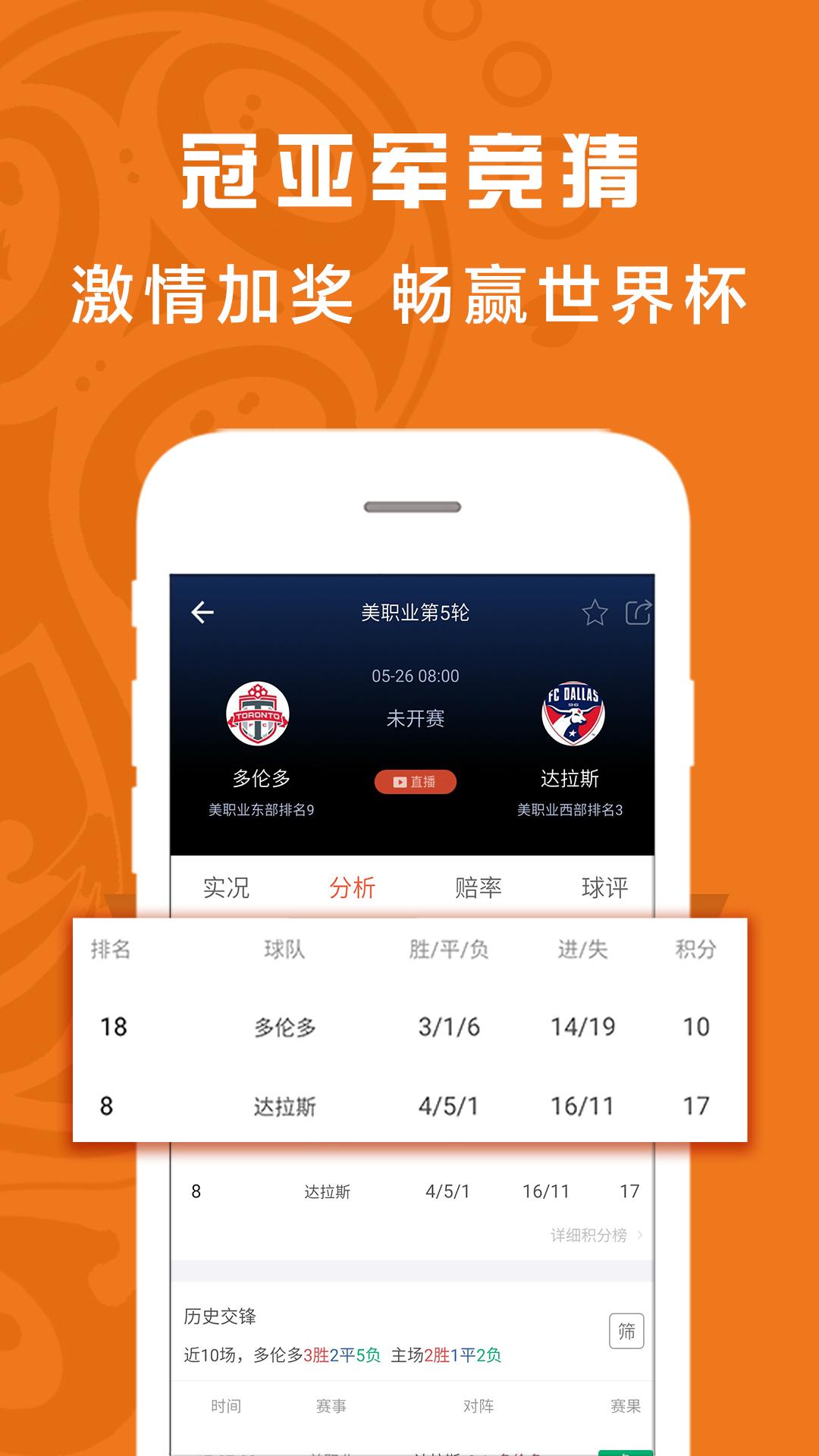竞彩足球专家截图(4)