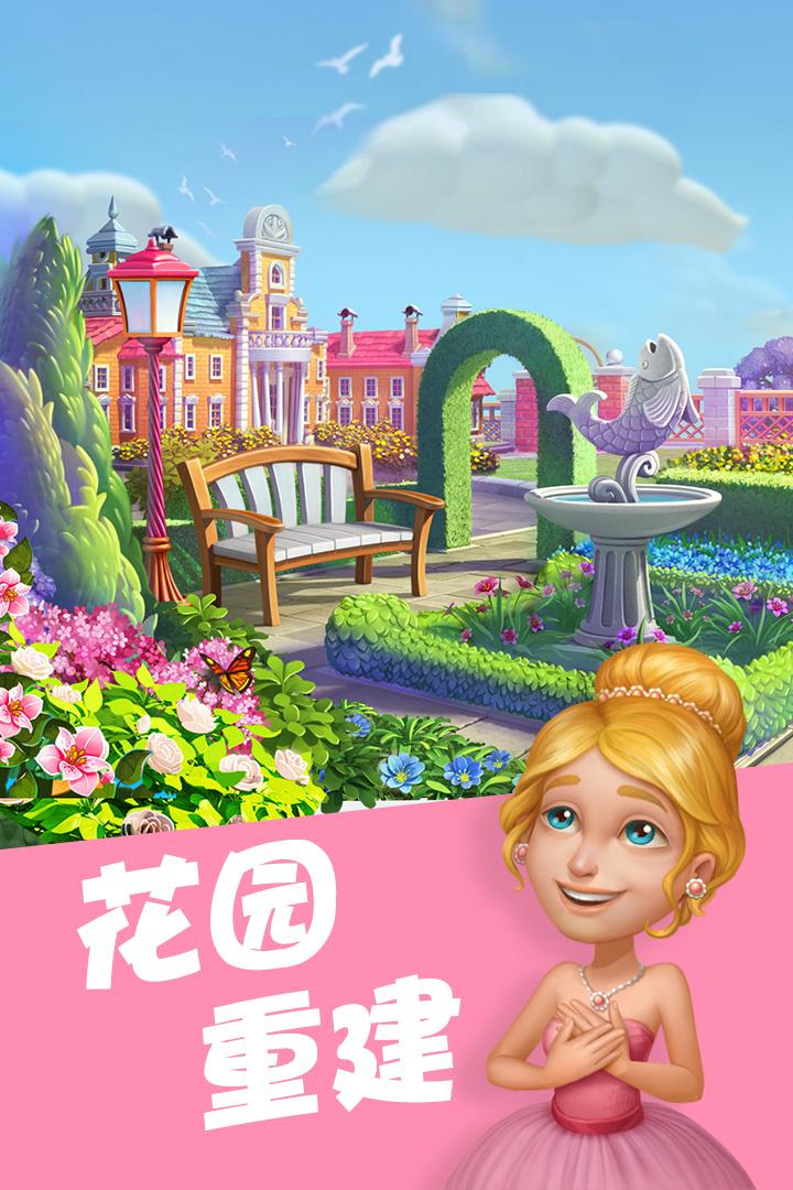 梦幻花园截图(3)