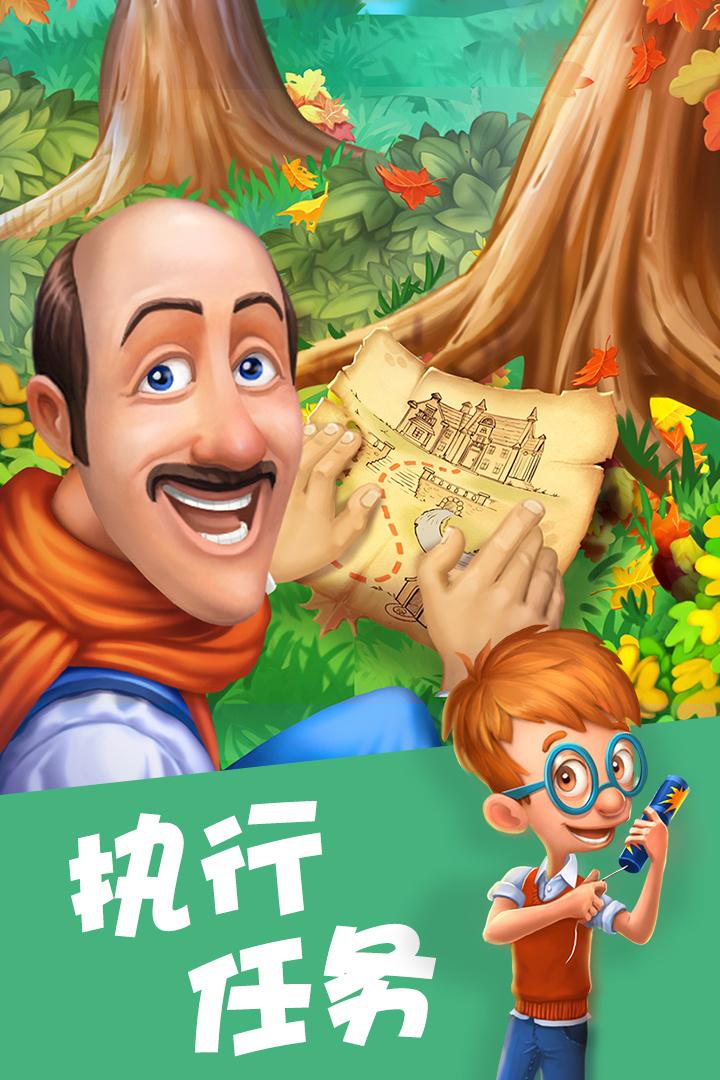梦幻花园截图(2)