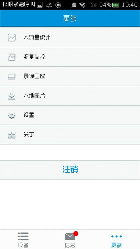 华迈云监控截图(4)