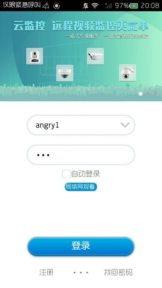 华迈云监控截图(1)