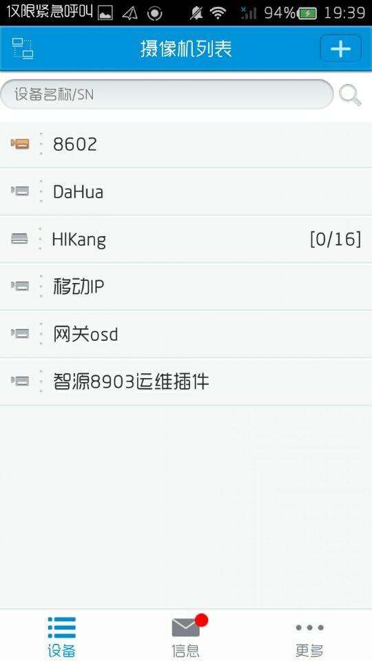 华迈云监控截图(2)