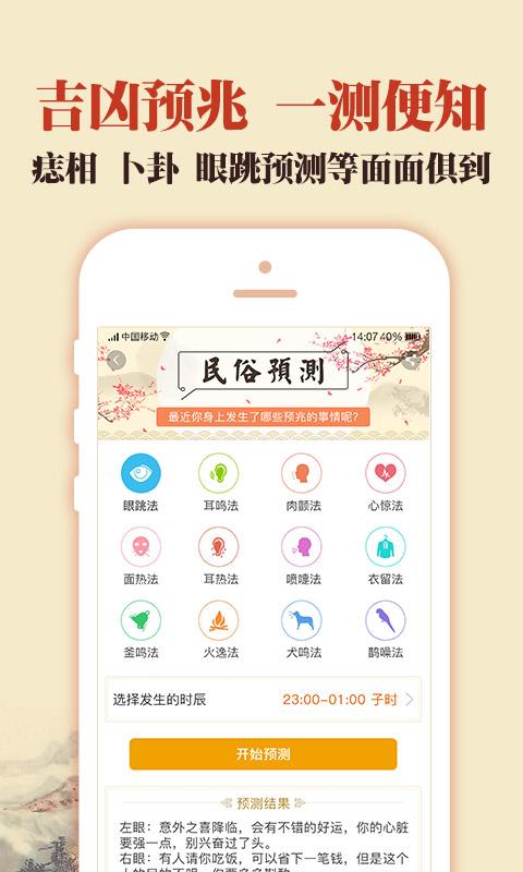 中华老黄历截图(4)