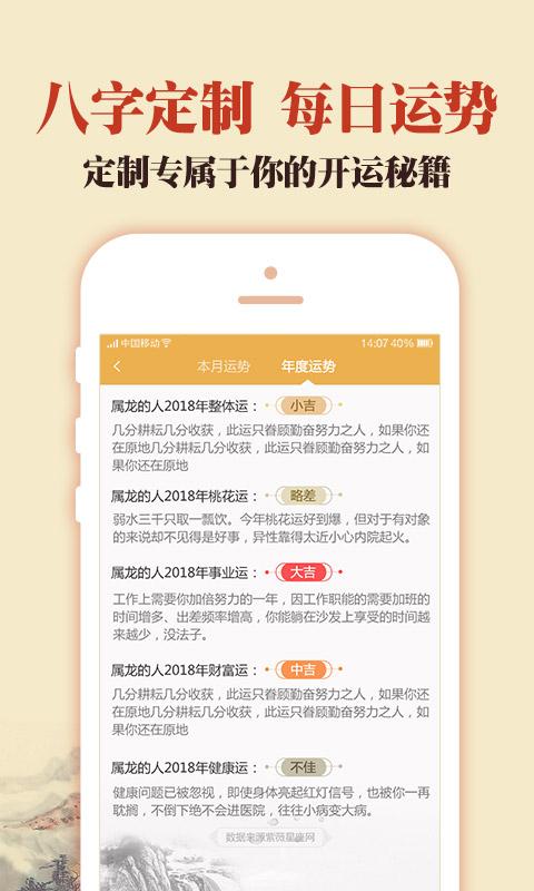中华老黄历截图(3)