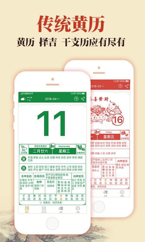 中华老黄历截图(1)