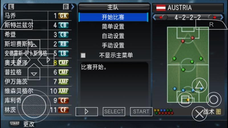实况足球2008截图(4)