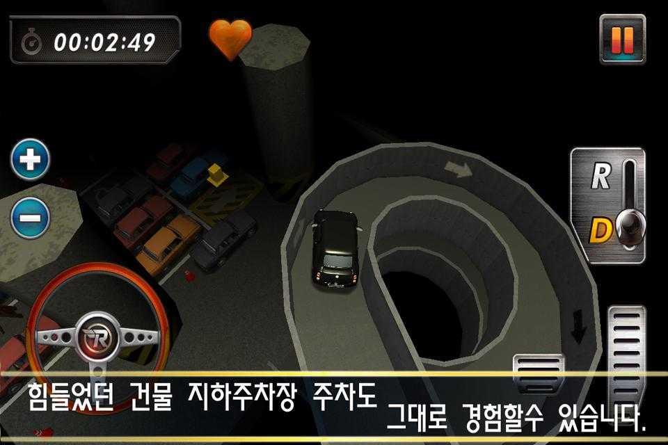 真实停车3D截图(4)