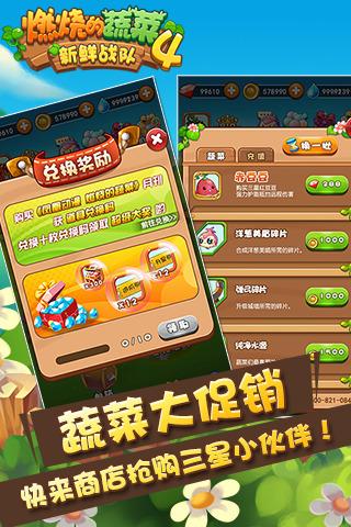 燃烧的蔬菜4新鲜战队截图(1)