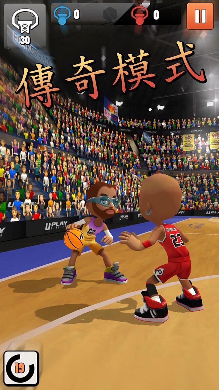 指尖篮球2截图(4)