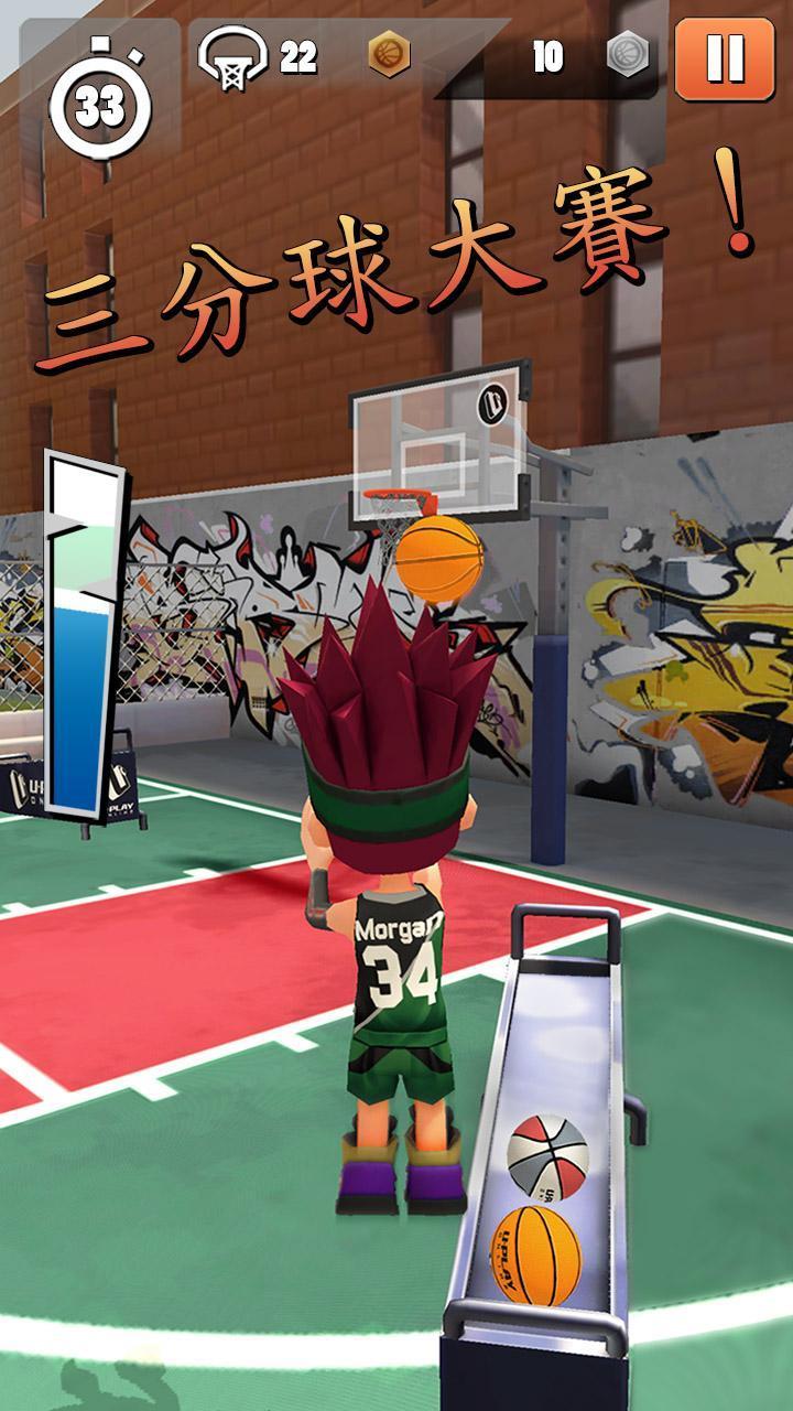 指尖篮球2截图(2)