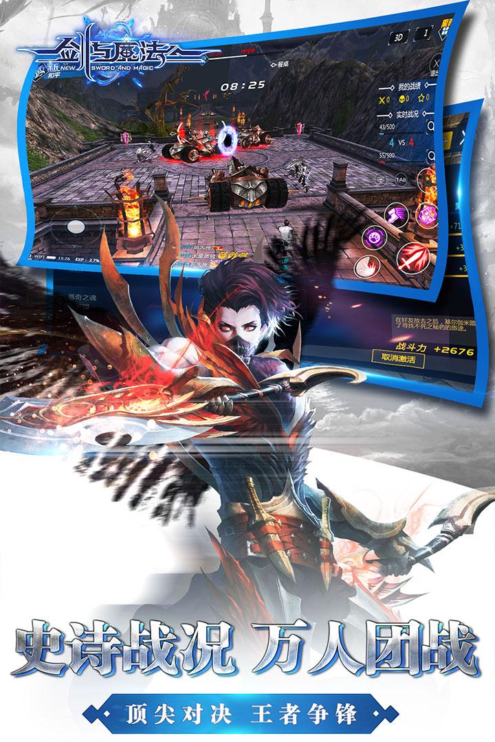 新剑与魔法截图(2)