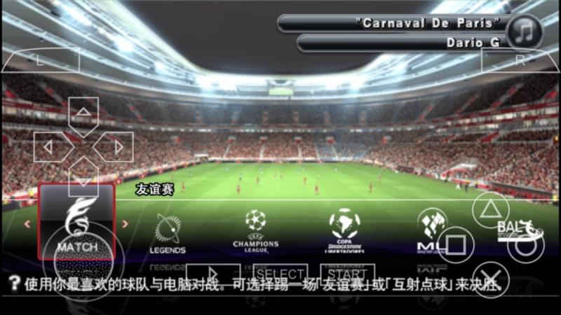 实况足球2014截图(2)