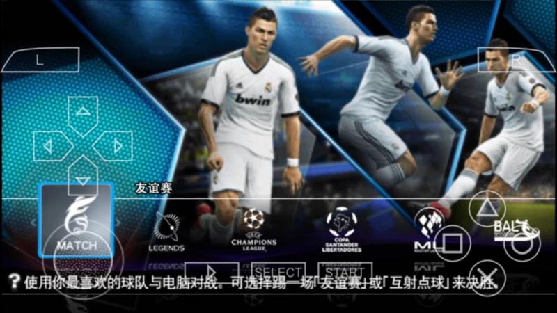 实况足球2013截图(3)