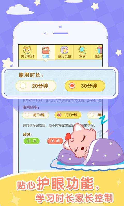 猫小帅学汉字截图(5)