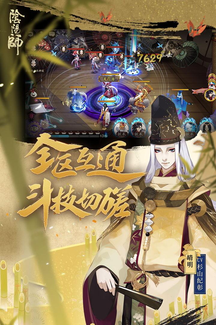 阴阳师截图(6)