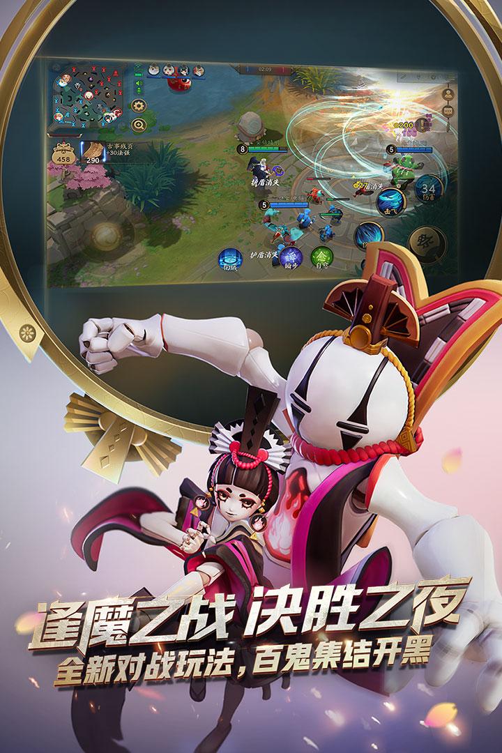 决战!平安京截图(4)