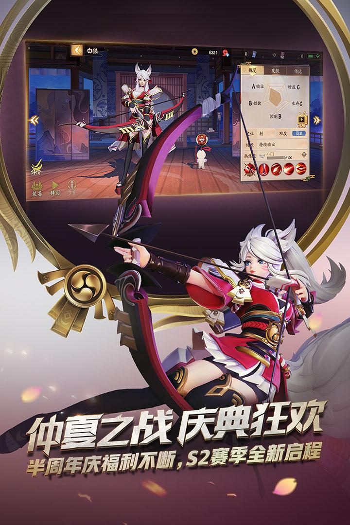 决战!平安京截图(3)