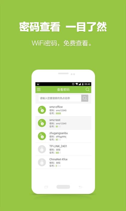 WiFi密码查看工具截图(1)