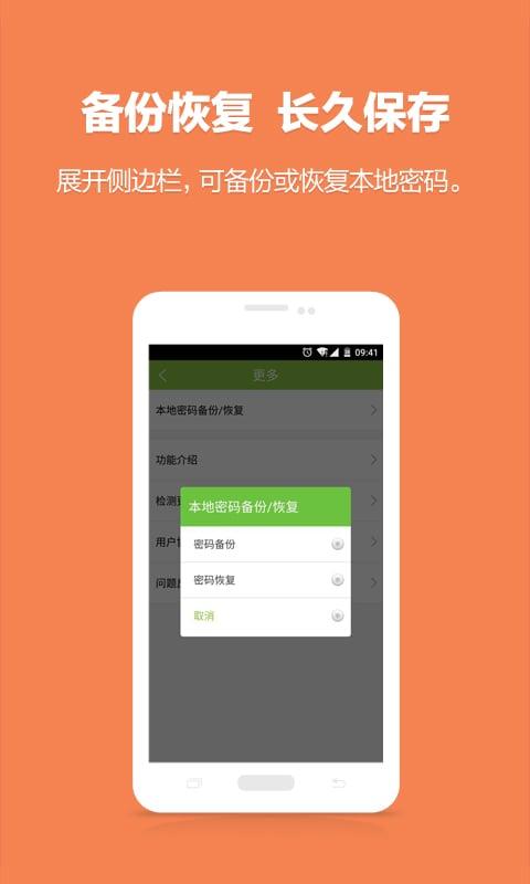 WiFi密码查看工具截图(4)