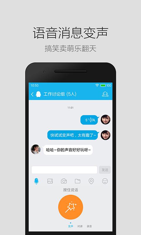 QQ轻聊版截图(3)