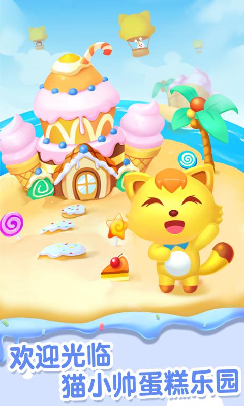 猫小帅做蛋糕截图(1)