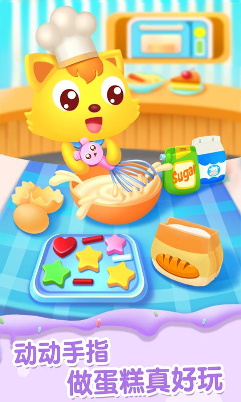 猫小帅做蛋糕截图(3)
