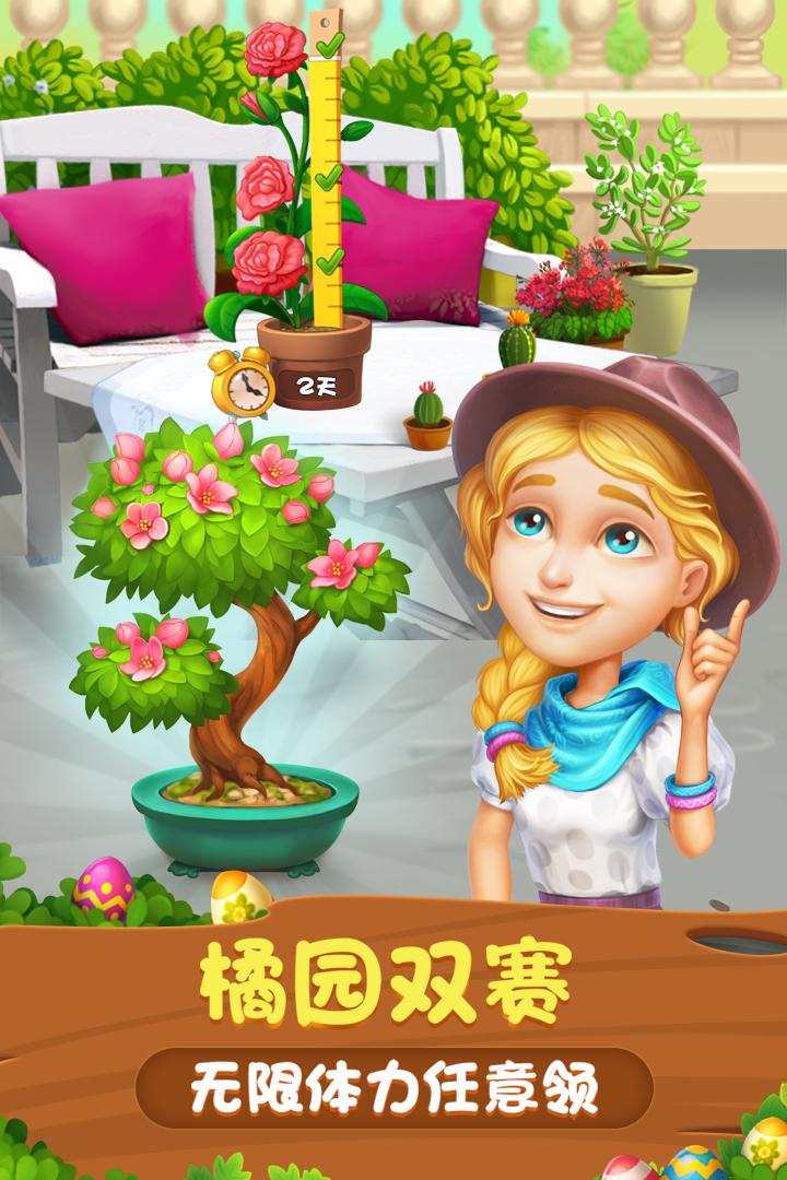 梦幻花园截图(5)