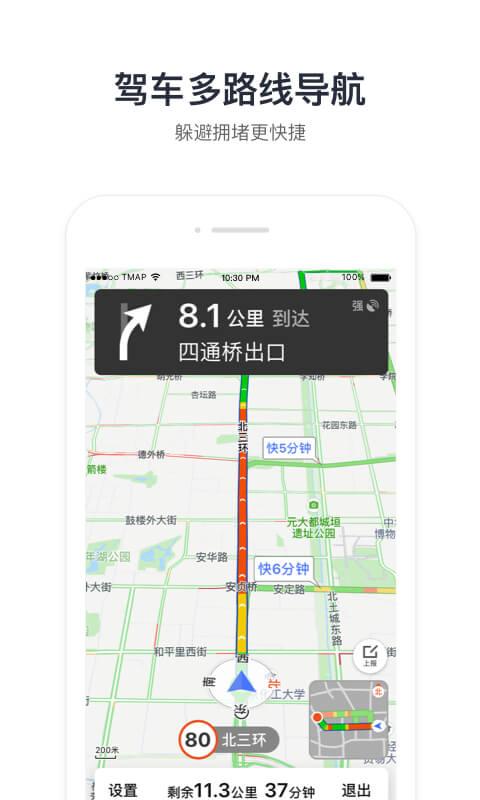 腾讯地图截图(4)