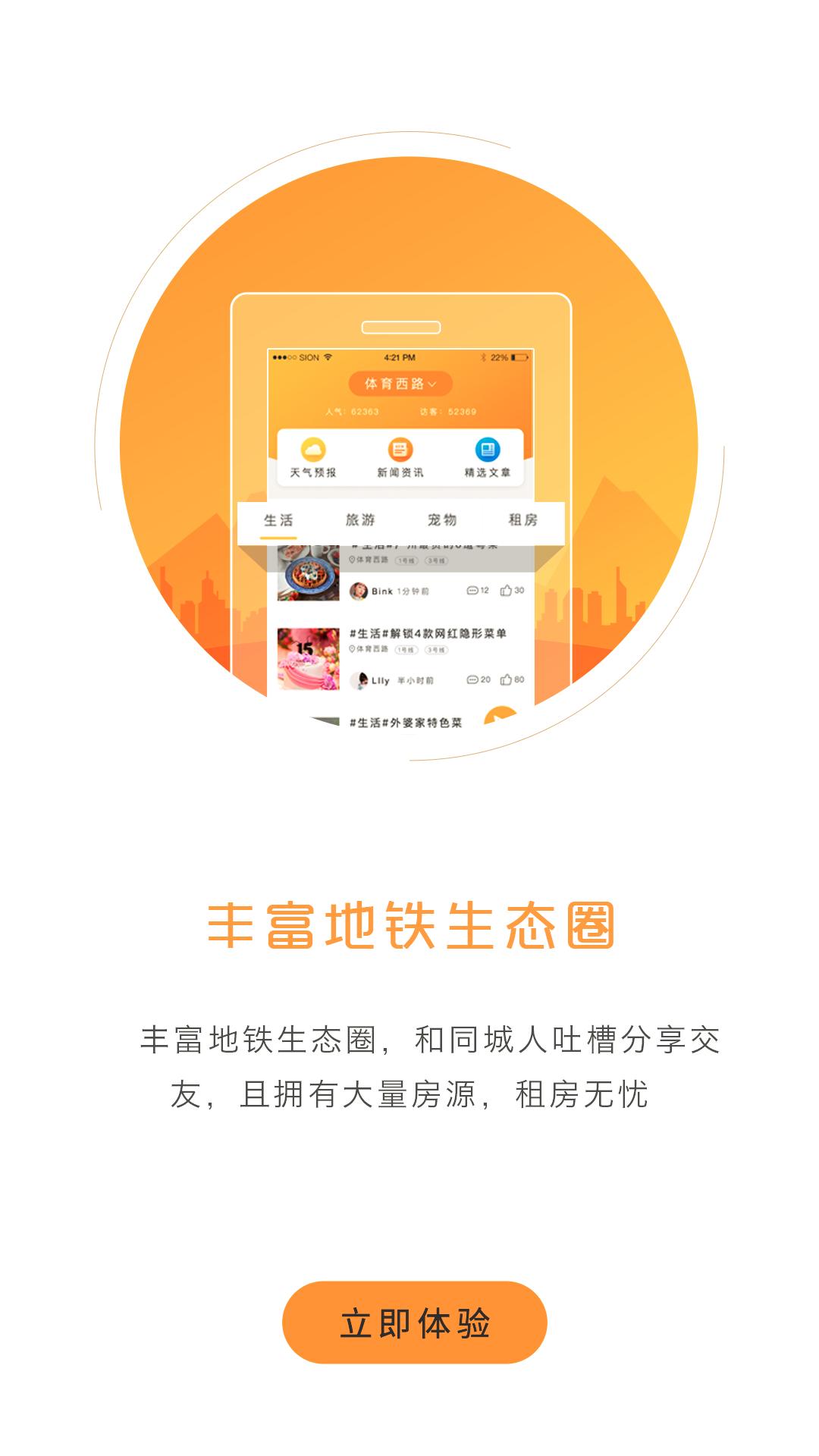 上橙地铁截图(3)