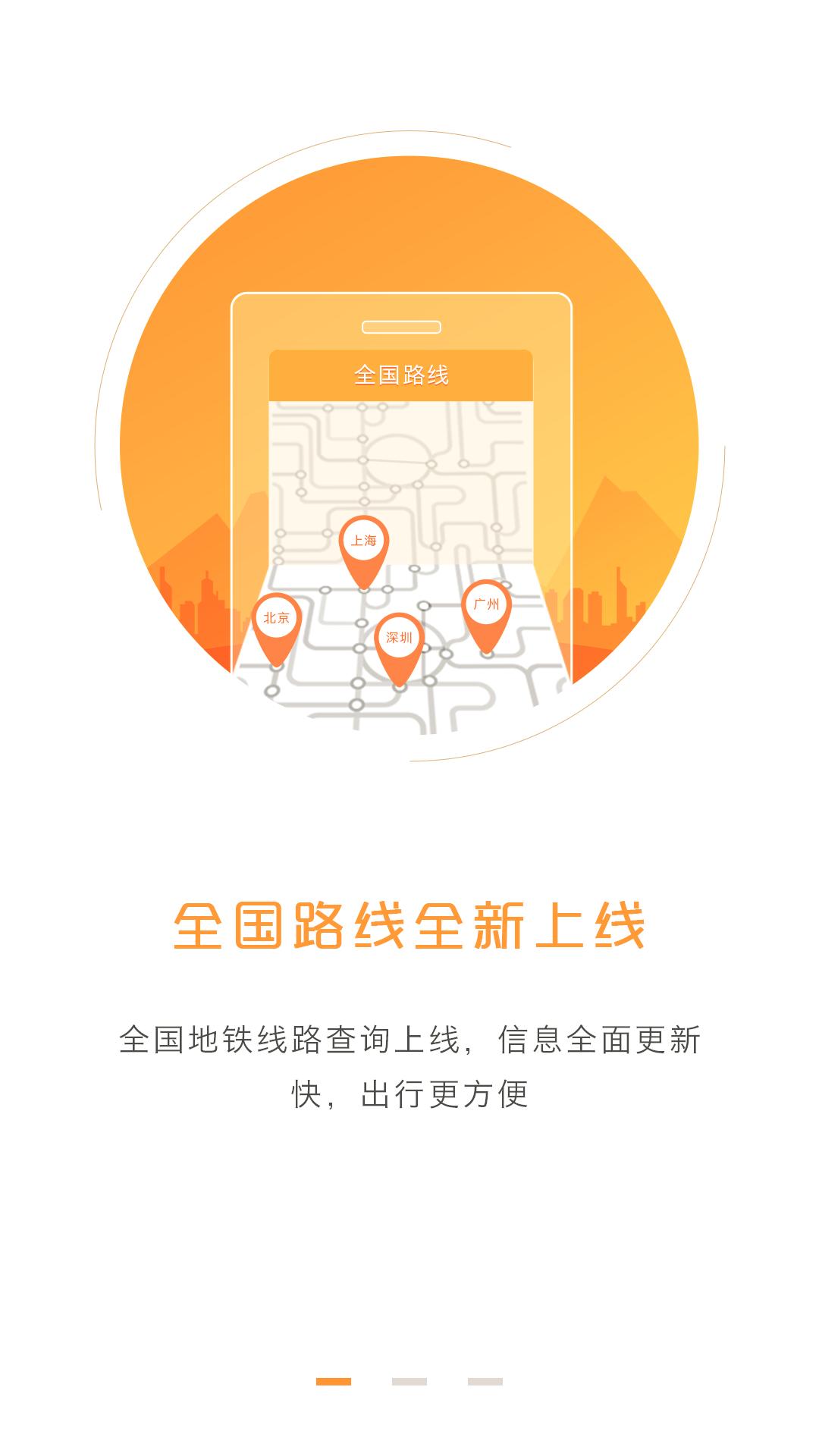 上橙地铁截图(1)