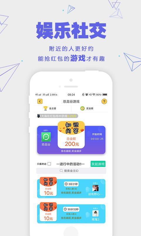 恐龙谷-聊天交友社交软件截图(1)