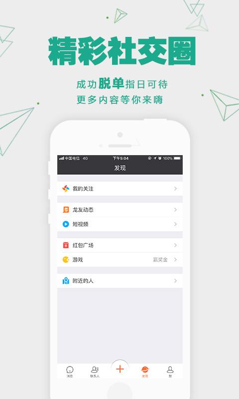 恐龙谷-聊天交友社交软件截图(5)