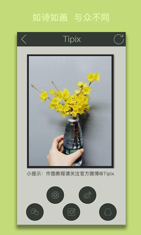 Tipix截图(5)