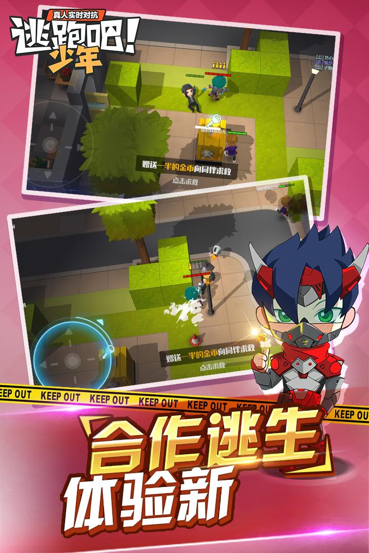 逃跑吧!少年截图(3)