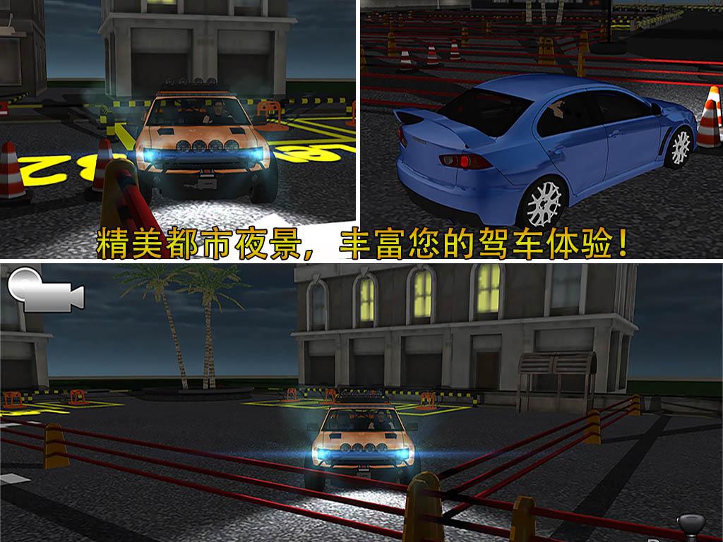 停车大师3D截图(4)