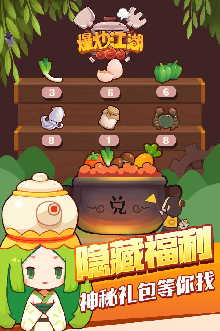 爆炒江湖截图(3)