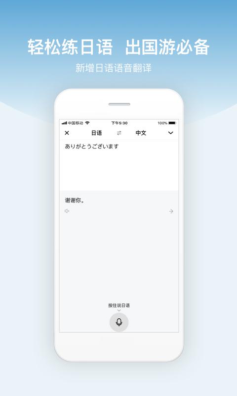 百度翻译截图(3)