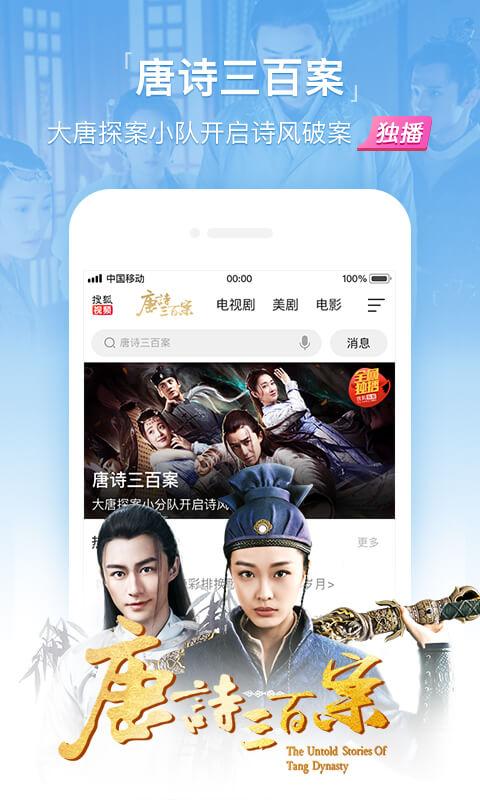 搜狐视频截图(1)